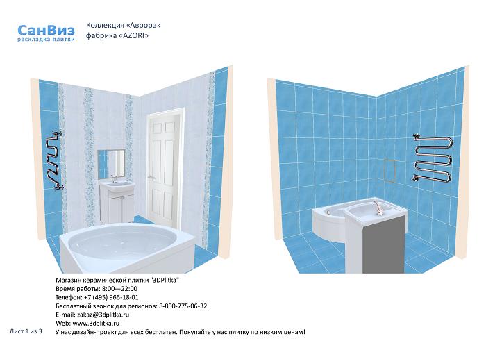 Дизайн проект Azori Аврора