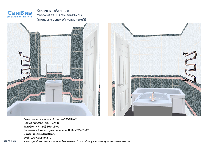 Дизайн проект Kerama Marazzi Верона