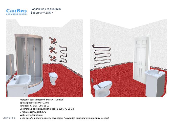 Дизайн проект Azori Валькирия