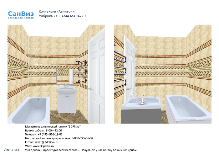 Дизайн проект Kerama Marazzi Авиньон